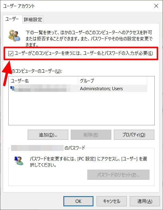 Windows 10で自動ログイン/サインインをオフにする/元の設定に戻す方法