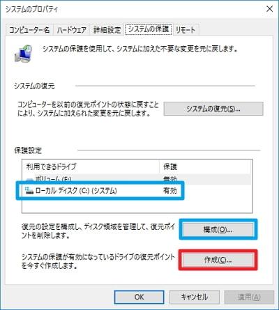 Windows 10でシステムの復元ポイントを作成する方法