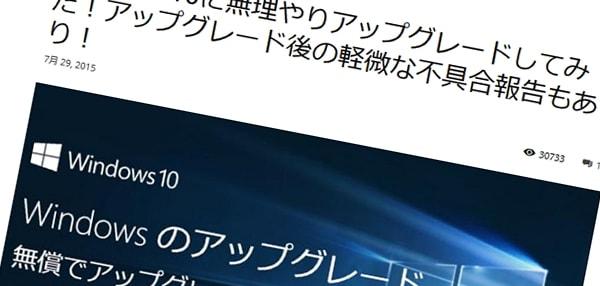 まだWindows 10には不具合が多い。