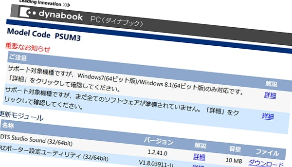 Windows 8.1搭載パソコンではリカバリー時が面倒