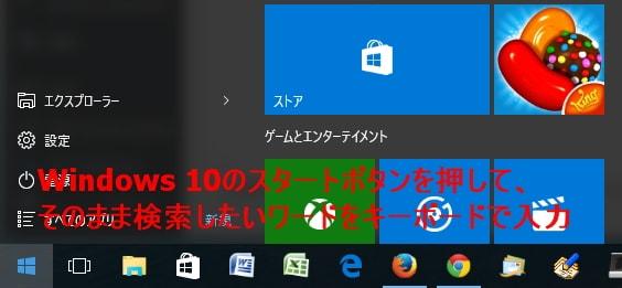 Windows 10の検索ボックスが非表示の状態で検索する方法