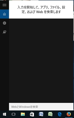 検索ボックスを表示させるWindows 10キーボードショートカット