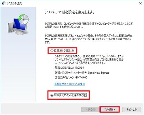Windows 10でシステムの復元ポイントから復元する方法