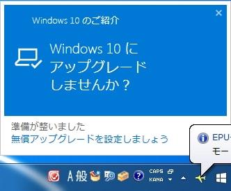 Windows 10にアップグレードしませんか?