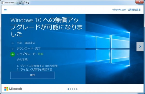 Windows 10 無償アップグレード