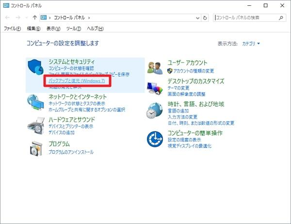 Windows 10でシステムイメージも含めたバックアップを取る方法
