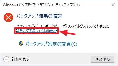 Windows 10の【バックアップと復元(Windows 7)】でエラーが発生する場合の直し方/対処方法