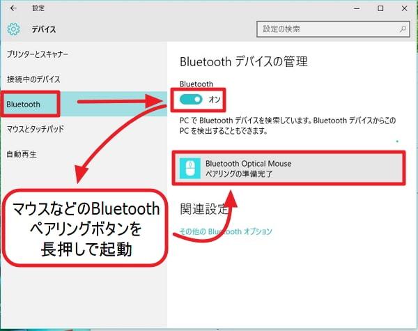 Windows 10で各種機器をBluetoothでペアリングする方法