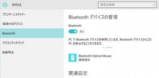 Windows 10でマウスやキーボードをBluetoothでペアリング/接続する方法