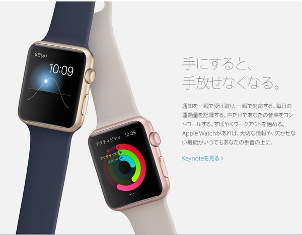 Apple Watchはwatch OS 2に進化し、新色も追加に