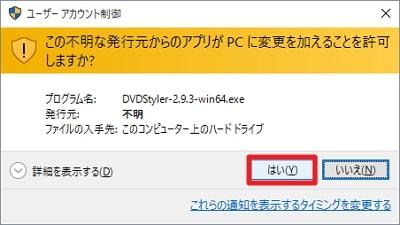 「DVDstyler」のインストール方法&日本語化解説