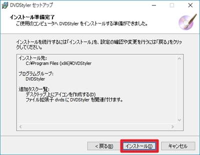 「DVDstyler」のインストール方法