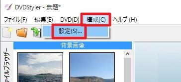 「DVDstyler」の設定について