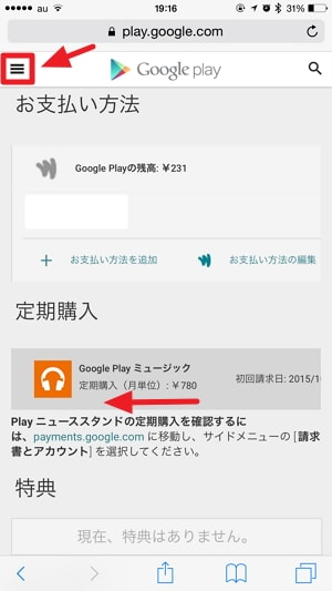 Google Play Music 解約方法