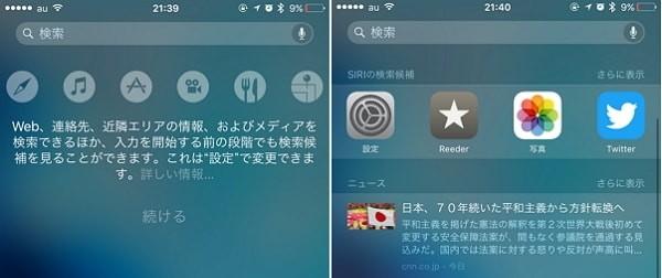 Siriのプロアクティブ・アシスタント機能