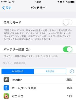 iOS 9:バッテリー