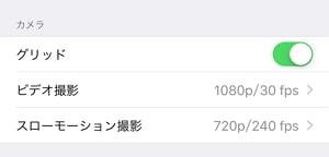 iOS 9:写真とカメラ