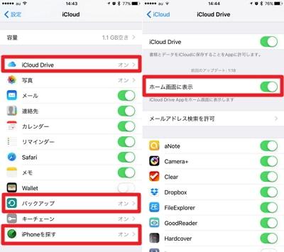 iOS 9:iCloud