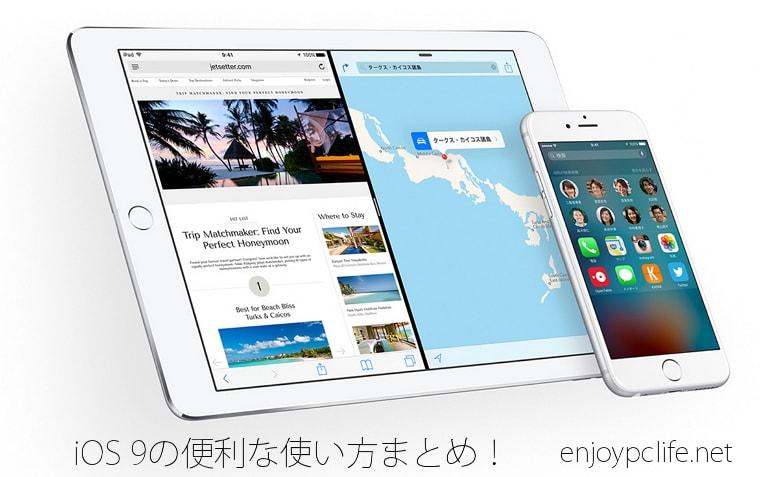 【iPhone】iOS 9の便利な使い方&新機能&おすすめ初期設定まとめ!
