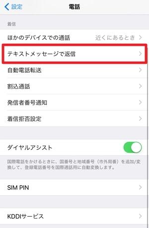 iOS 9:電話