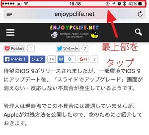 Safariなどでページの一番上にサクッと戻る方法