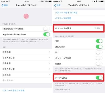 iOS 9:Touch IDとパスコード