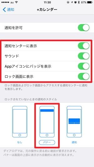 iOS 9:通知