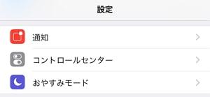 iOS 9:通知・コントロールセンター・おやすみモード