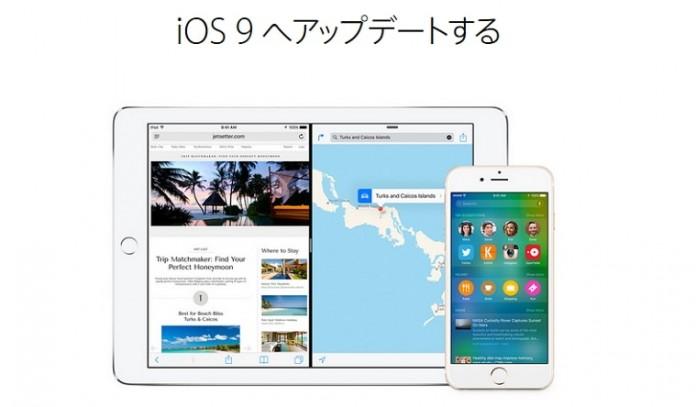 iOS 9アップデート後に「スライドでアップグレード」画面が消えない場合の対処方法