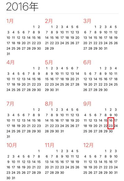 iPhone 7 / iOS 10発売・リリース予想