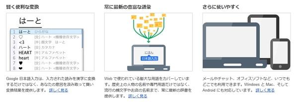Google日本語入力 IME
