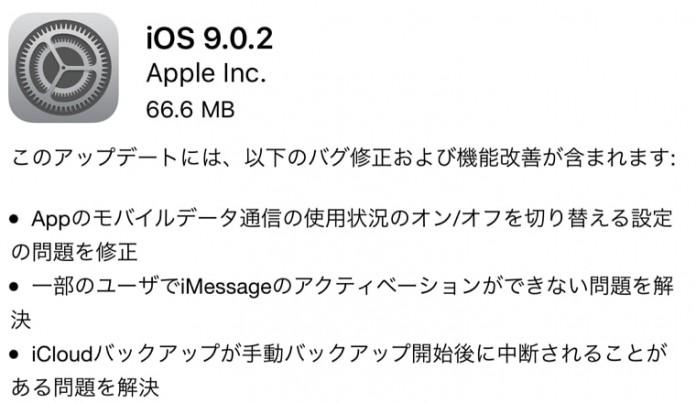 AppleがiOS 9.0.2をリリース