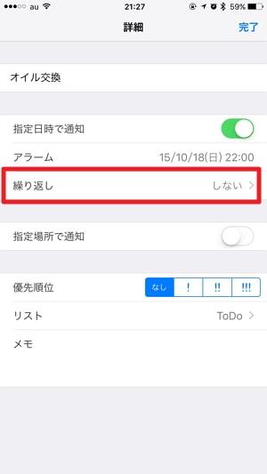 """Apple純正""""リマインダー""""アプリの繰り返しをカスタマイズする方法"""