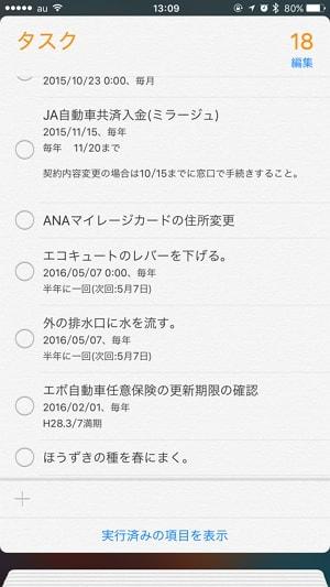 """Apple純正""""リマインダー""""アプリ活用事例"""