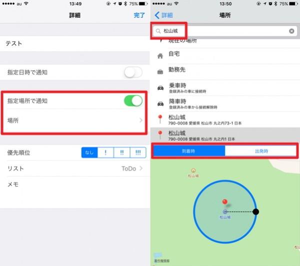 "Apple純正""リマインダー""アプリで通知場所を指定する方法"