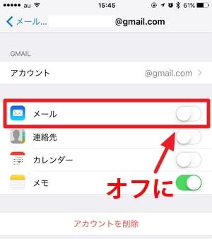iphoneのメール設定をオフに