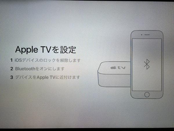 """""""新しいApple TV""""の初回接続手順解説"""
