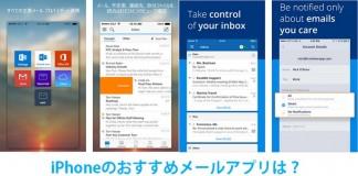 iPhoneのおすすめメールアプリは?【Microsoft Outlook】【Spark】を徹底比較!