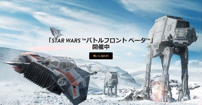 Star Wars™ バトルフロント™