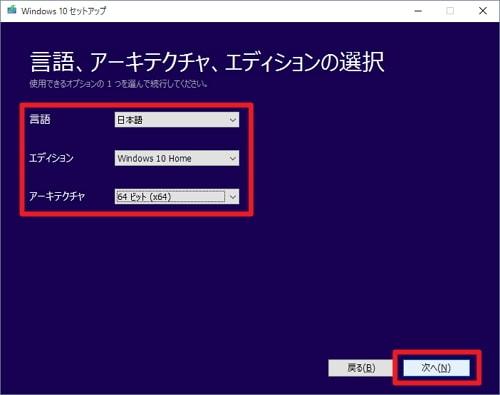 Windows 10クリーンインストール