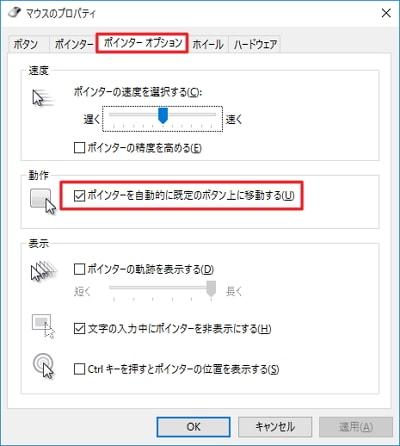 Windows 10:マウスの初期設定を見直そう