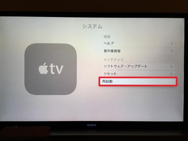 新しいApple TVの「App Store」でランキング項目が表示されない場合の直し方
