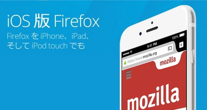 iOSにFirefoxが正式リリース!i