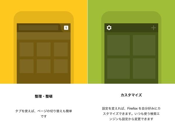 iOS版「Firefox Web ブラウザ」の特徴