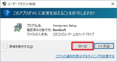 画像/漫画ビューア「Honeyview」のインストール方法