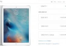 iPad Proの販売が正式に開始に!