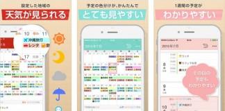 Yahoo!かんたんカレンダー