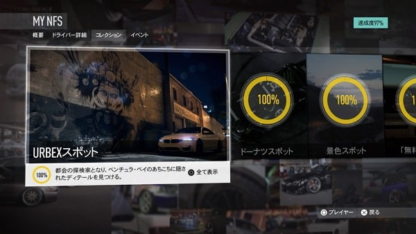 【PS4】NEED FOR SPEED 2015:URBEX/景色/ドーナツ/無料パーツスポットまとめ
