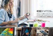 Surface Pro 4の価格&スペックまとめ