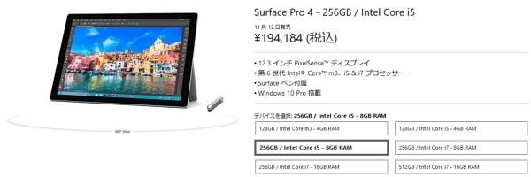 Surface Pro 4のおすすめモデルは?